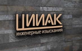 Инженерные изыскания под логистический комплекс в п.Шушары, Ленинградская область